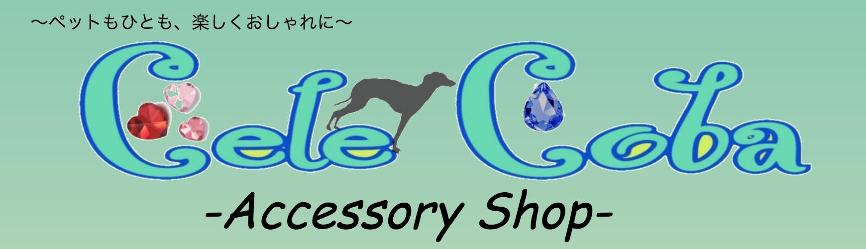サイトハウンドフェス Cele*Coba -Accessory Shop